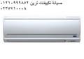 توكيل تكييفات ترين العباسية 01023140280  $ 0235700994 شركة صيانة ت - fanpop photo
