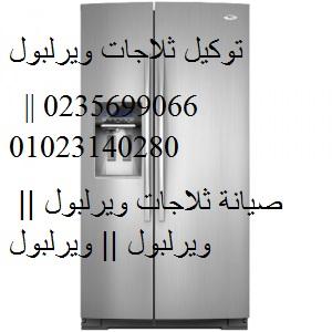 الخط الساخن اصلاح ويرلبول فيصل ( 0235699066     01092279973 ) اصلاح �