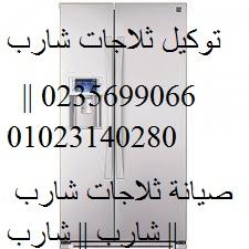 الخط الساخن اصلاح شارب العجوزة ( 0235699066     01093055835 ) اصلاح �