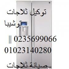 الخط الساخن اصلاح توشيبا الهرم ( 0235700994    01283377353 ) اصلاح ث