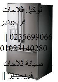 الخط الساخن اصلاح فريجيدير الشيخ زايد ( 0235700997     01023140280 )