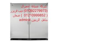 الخط الساخن اصلاح ادميرال فيصل ( 0235700997    01060037840 ) صيانة ث