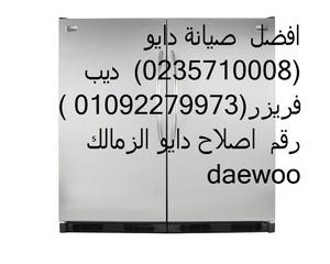 الخط الساخن اصلاح دايو المهندسين ( 0235710008    01112124913 ) اصلا�