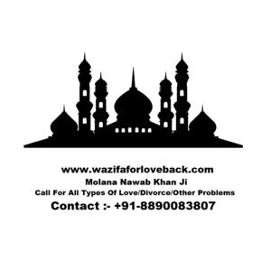 Wazifa/Dua➲➲ 91-8890083807➲➲how to solve issues between husband