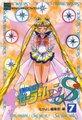 Bishoujo Senshi Sailor Moon - sailor-moon photo