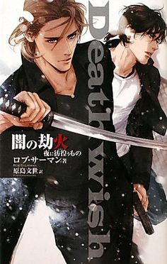 Deathwish Anime Cover