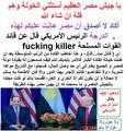 FUCKING KILLER ELCC TRUMPIE - egypt fan art