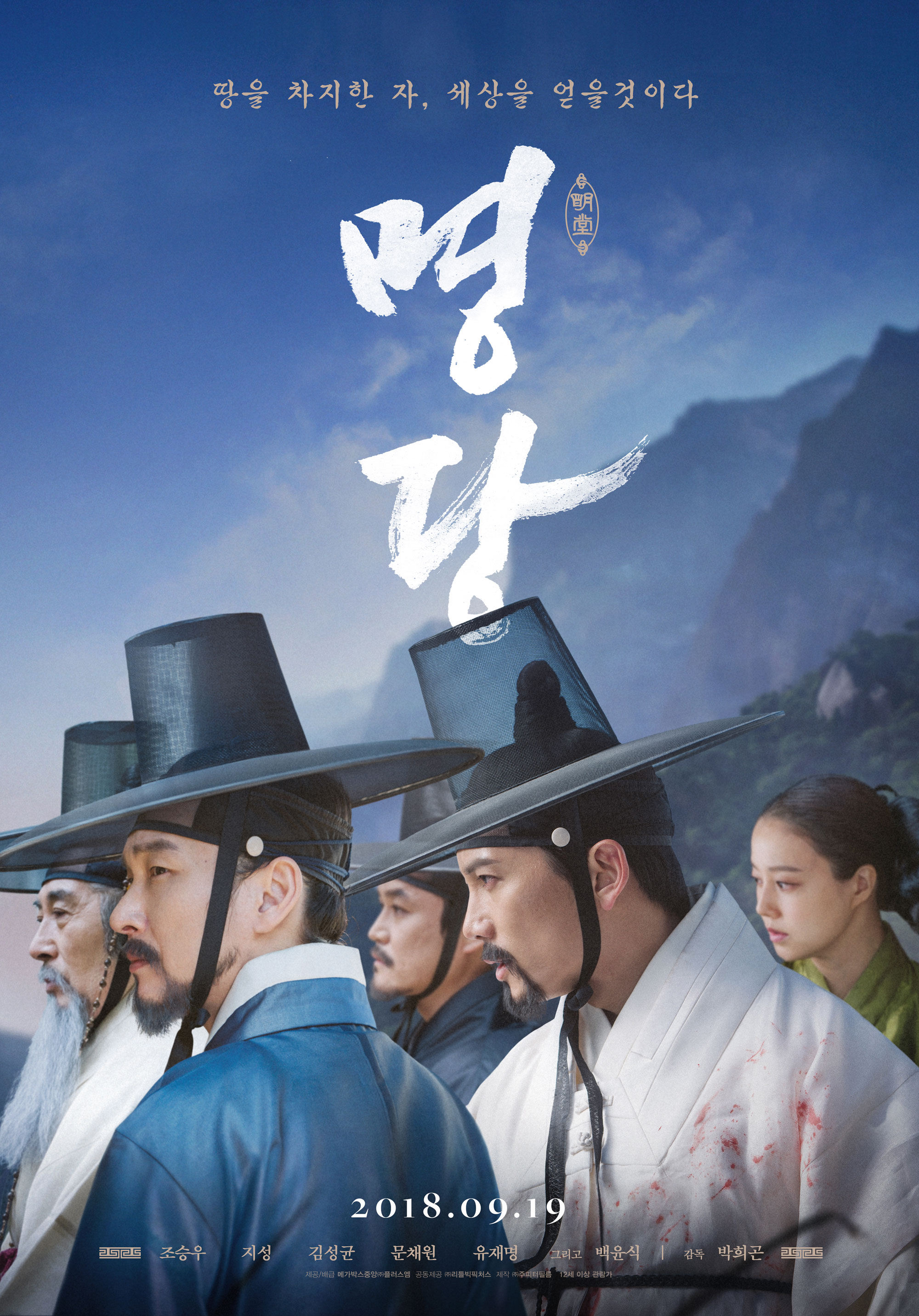 Korean Films Images Feng Shui Hd Fond Décran And Background Photos