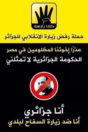 RABIA GO OUT ELSISI FROM EGYPT