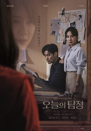 The Ghost Detective Poster