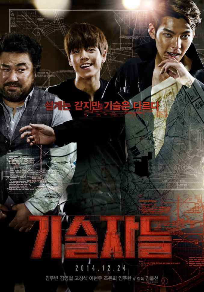 Korean Movies Images The Technicians The Con Artist Hd Wallpaper