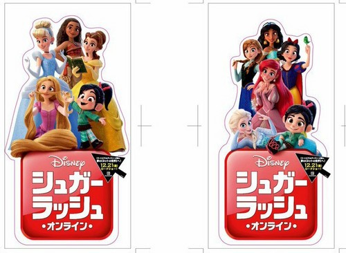princesas de disney fondo de pantalla called Wreck-it Ralph Princesses japón Stickers