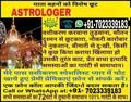 ∭:| 91|7023339183:∭≼Bangalore≽LOVE vashikaran specialist molviji - all-problem-solution-astrologer photo
