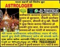 ∭:| 91|7023339183:∭≼mumbai≽LOVE vashikaran specialist molviji - all-problem-solution-astrologer photo