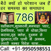 {{ 91 9950598551 }}@*//:~LOve marriage SPECIALIST baba ji Singapore - all-problem-solution-astrologer icon
