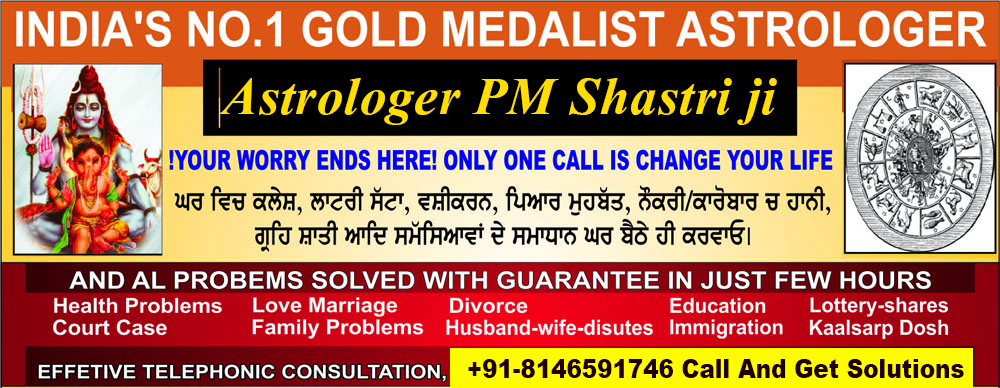 ALL PROBLEM SOLUTION ASTROLOGER images 91 8146591746 lottery