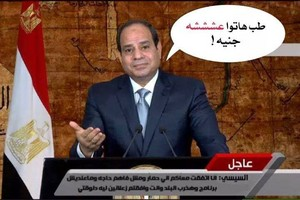 ABDELFATTAH ELSISI PRESIDENT BEGGAR OF EGYPT