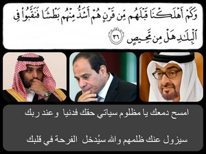 ELSISI AND TWO ARABIAN CRIMINAL