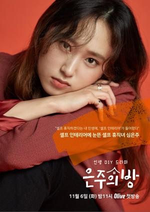 Eun Joos Room