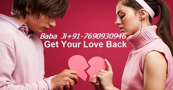 Husband Wife {{ 91-7690930946}}~love marriage specialist Baba ji Patiala