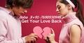 Husband Wife {{ 91-7690930946}}~ love spell caster specialist Baba ji Vadodara