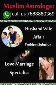 Husband Wife Affair ProBlem Solution Molvi Ji 91-7688880369 DELHI MUMBAI