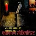 KOLKATA ==(* 786 Love Vashikaran Specialist Molvi ji  - all-problem-solution-astrologer photo