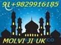 Khwaja mere Khwaja  91-9829916185 Love Vashikaran Specialist ... - all-problem-solution-astrologer photo