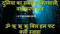 LOVE***solution  91 9958802839 Tantra Mantra Specialist Baba ji Pune - all-problem-solution-astrologer photo