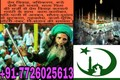 Luxembourg ___  91-7726025613 Black magic Specialist baba ji - all-problem-solution-astrologer photo