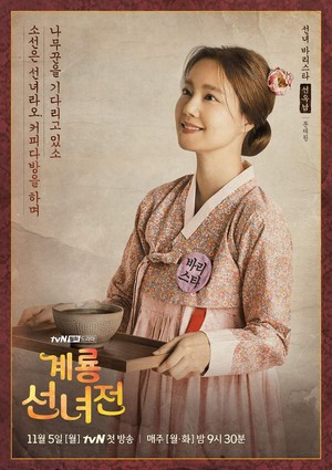 Mama Fairy and the Woodcutter Poster