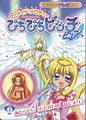 Mermaid Melody Comic - mermaid-melody photo