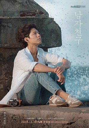 Park Bo Gum's individual poster for 'Encounter'