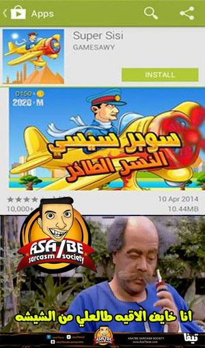 SUPER SISI IN EGYPT