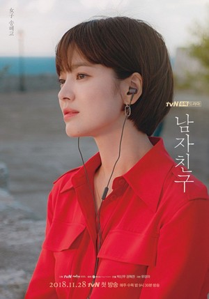 Song Hye Kyo's individual poster for 'Encounter'