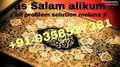 love problem  91 9358527381 wazifa for love marriage problem solution molana ji  - all-problem-solution-astrologer photo