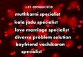 powerful((////~91 9958802839 Jadu Tona Specialist Baba ji uk - all-problem-solution-astrologer photo