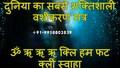 tantra mantra 91 9958802839 Vashikaran Mantra For Love Marriage in Dehradun - all-problem-solution-astrologer photo