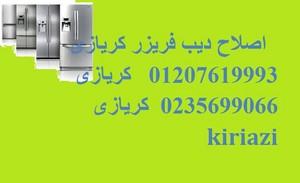 فرع صيانة كريازى المندره 01095999314 || اصلاح ديب فريز�