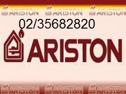 فرع توكيل غسالات اريستون مصر الجديدة 01095999314 || صيانة ار�