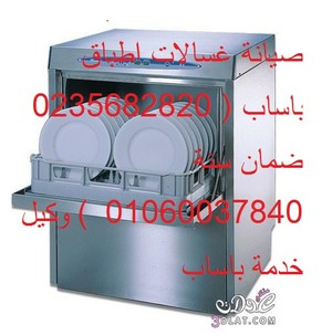 الخط الساخن صيانة ديب فريزر باساب 01096922100 حلوان 0235700997 �