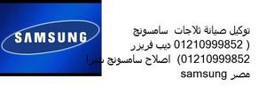 الخط الساخن صيانة نشافة سامسونج 01096922100 الجيزة الج