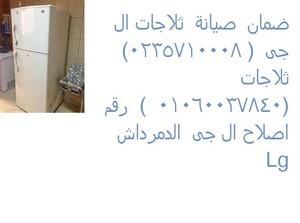 فرع توكيل ال جي سموحه 01207619993 @ صيانة فريزر ال جي @ 01096922100