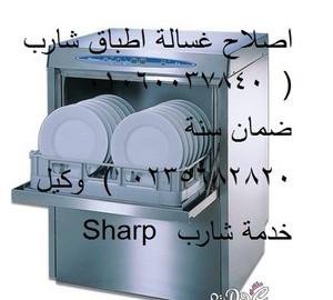 الخط الساخن صيانة ثلاجة شارب 01207619993 الازبكية 0235700994 شا