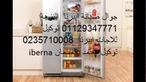 فرع توكيل ايبرنا المعموره 0235700994 * صيانة غسالة اطباق ايب