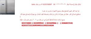 فرع توكيل بيكو العصافرة 0235700997 صيانة ثلاجات بيكو 0109227