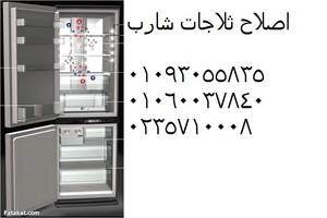 فرع صيانة شارب الشيخ زايد 0235700997 (( اصلاح ثلاجات شارب)) 0120