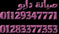 فرع توكيل دايو الجيزة 0235700997 صيانة ثلاجات دايو 01207619993 ضم - random-role-playing photo