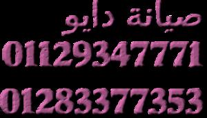 فرع توكيل دايو الجيزة 0235700997 صيانة ثلاجات دايو 01207619993 ضم