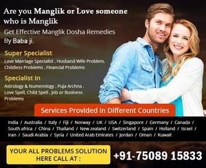 91 7508915833 Liebe Problem Solution Astrologer in punjab